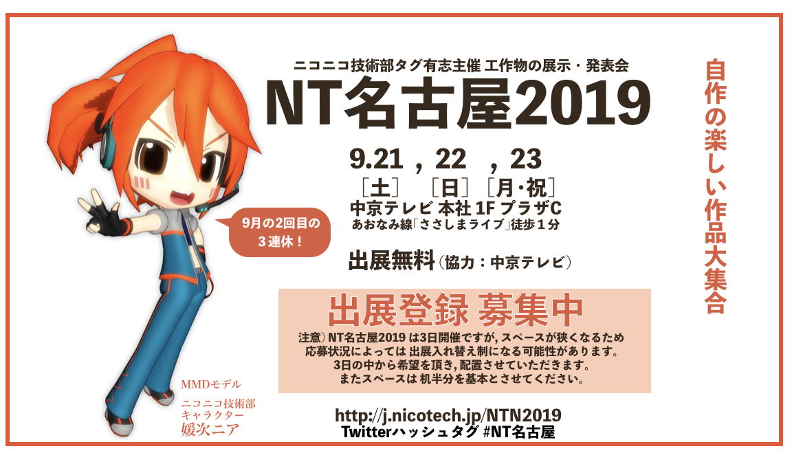 NT名古屋2019出展登録募集中.png