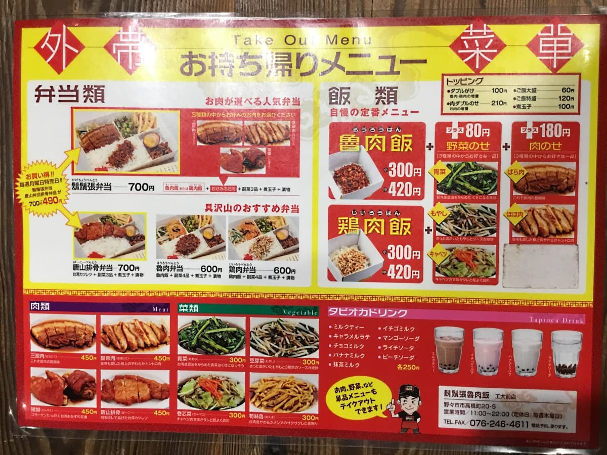 take-out-menu-higecho-kodai.jpg