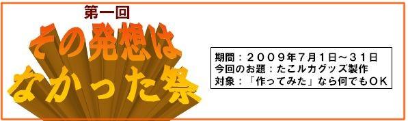 発想祭_wiki用.jpg