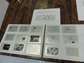 akatsuki_panel.jpg