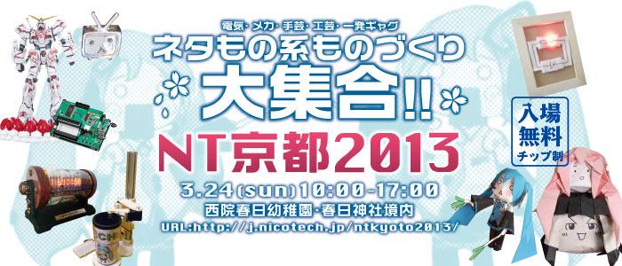 ネタもの系 モノヅクリ祭 〜NT京都2013