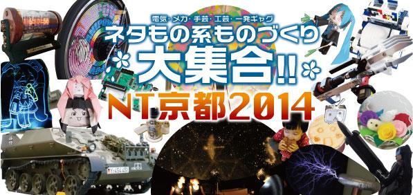 ntkyoto2014_logo.jpg