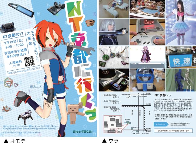 NTkyoto2017_Flyer_mini.png