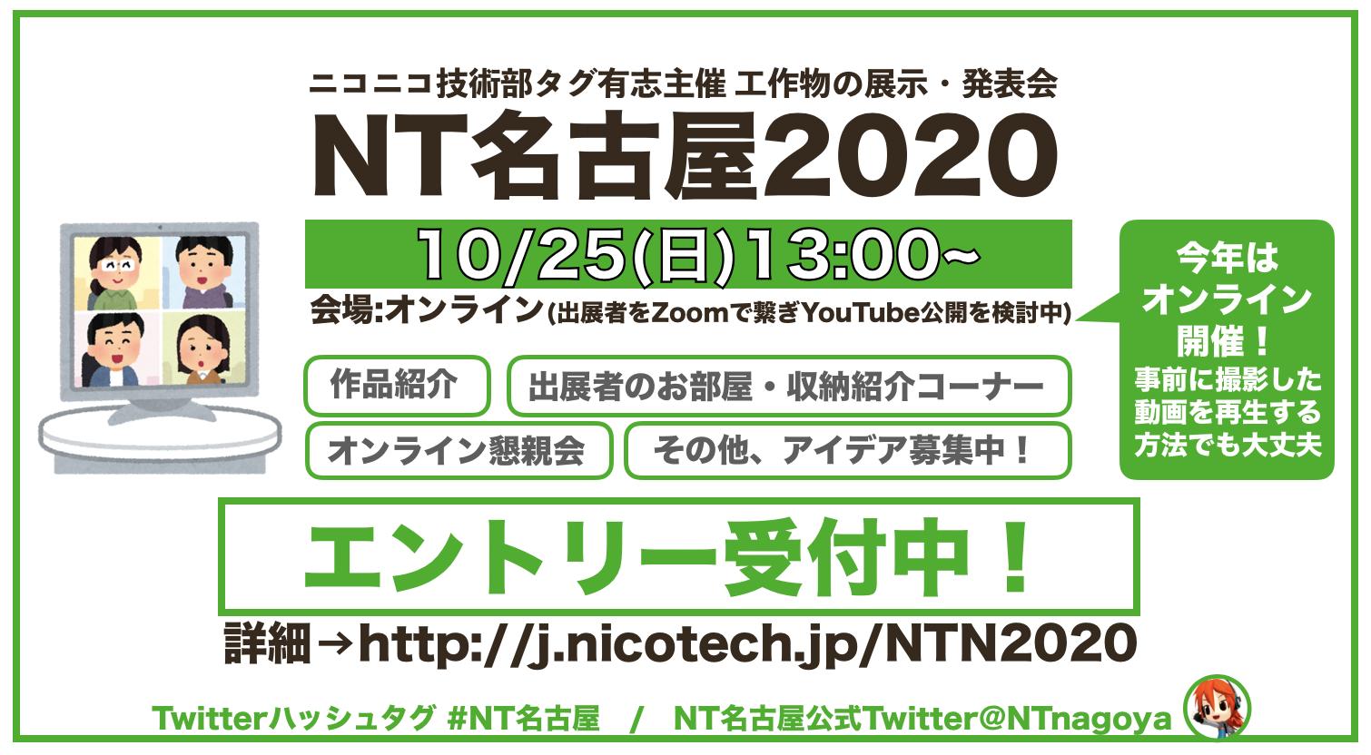 NT名古屋2020_エントリー受付中.png