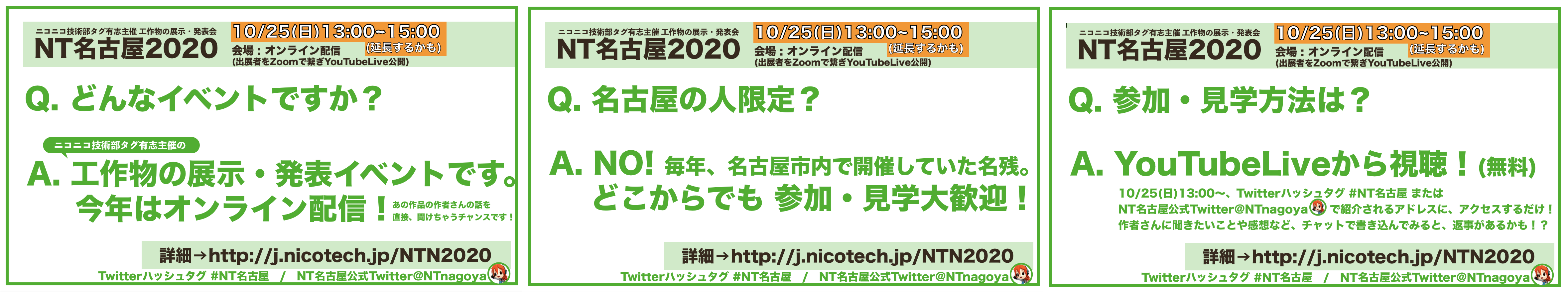 NT名古屋2020_1018_5.png