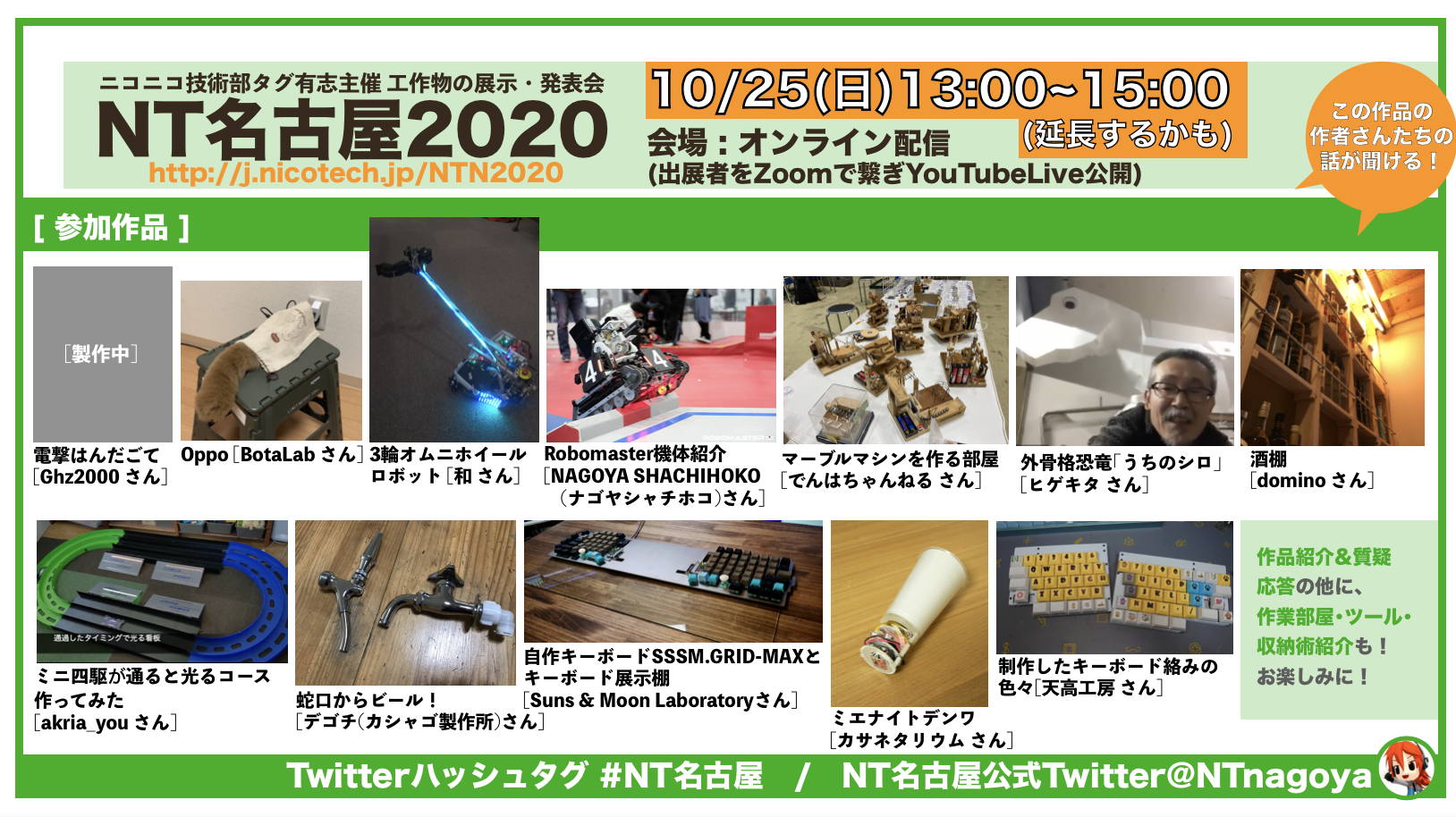 NT名古屋2020_10_24.png