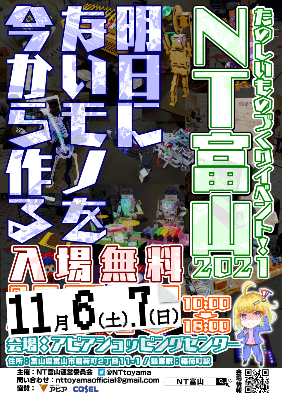 NT_Toyama2021_Poster_2.png