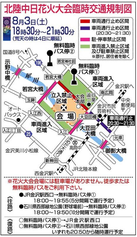 13803_会場付近交通規制.jpg