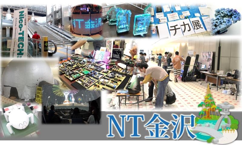 ntkanazawa2016_img.jpg