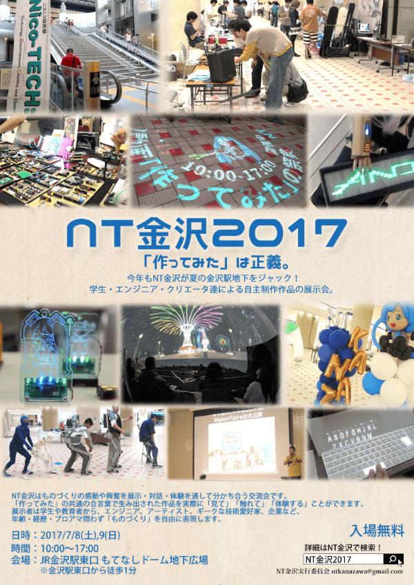 ntkanazawa_2017_ver3.png
