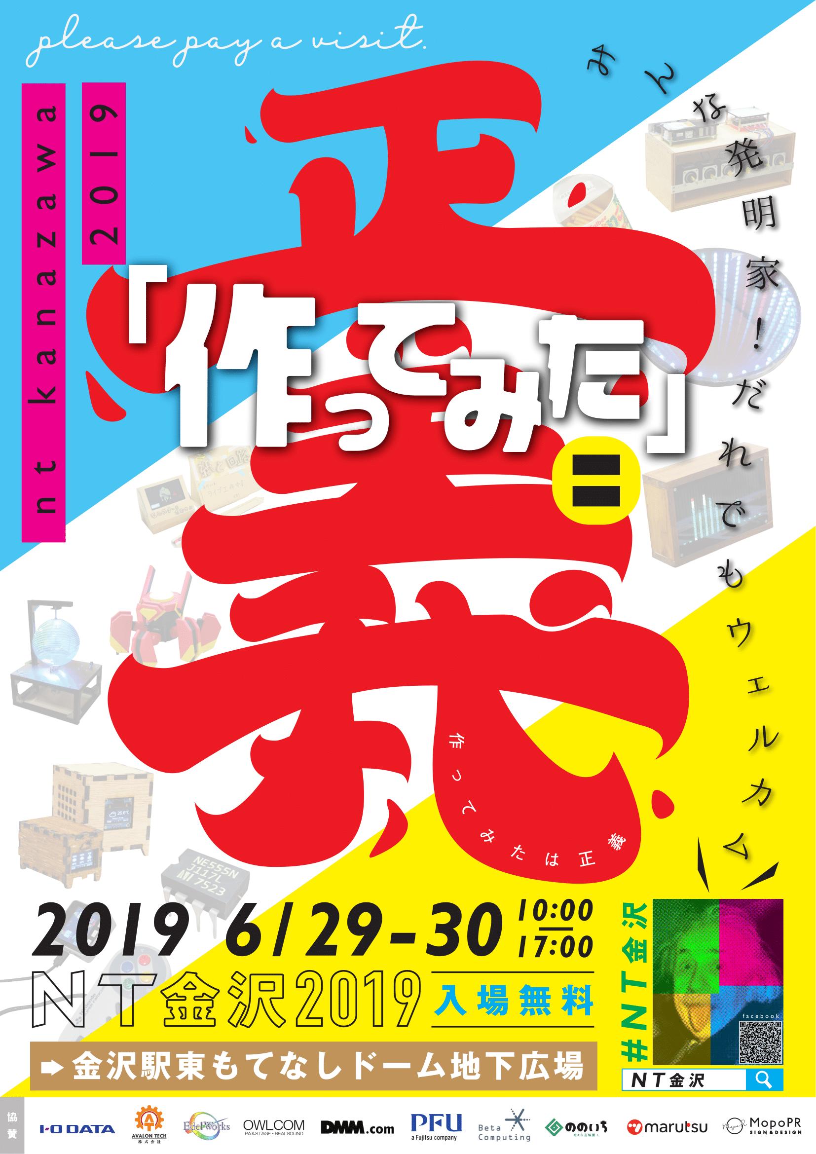 ntkanazawa2019_poster1.png