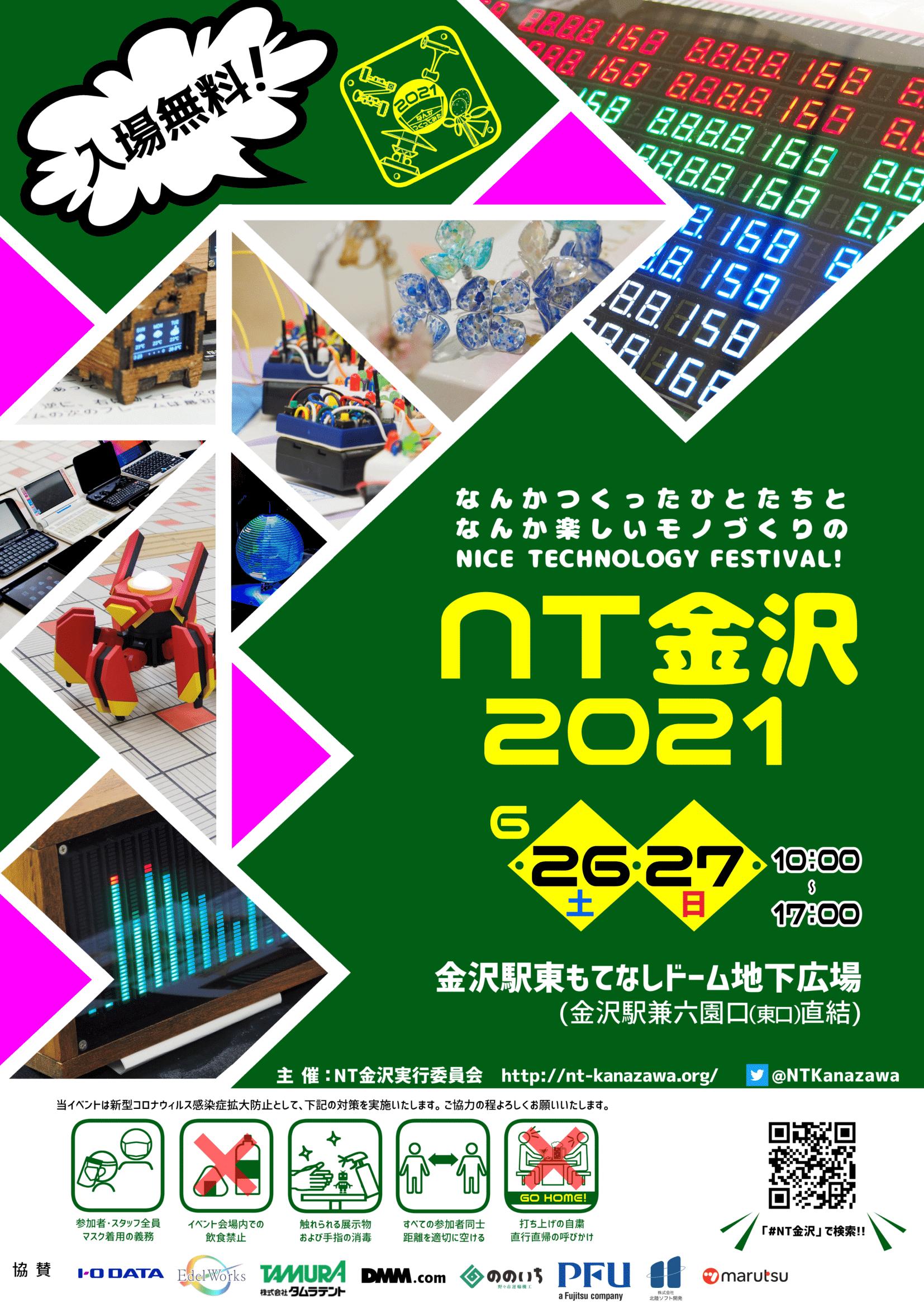 ntkanazawa2021_pos1.png