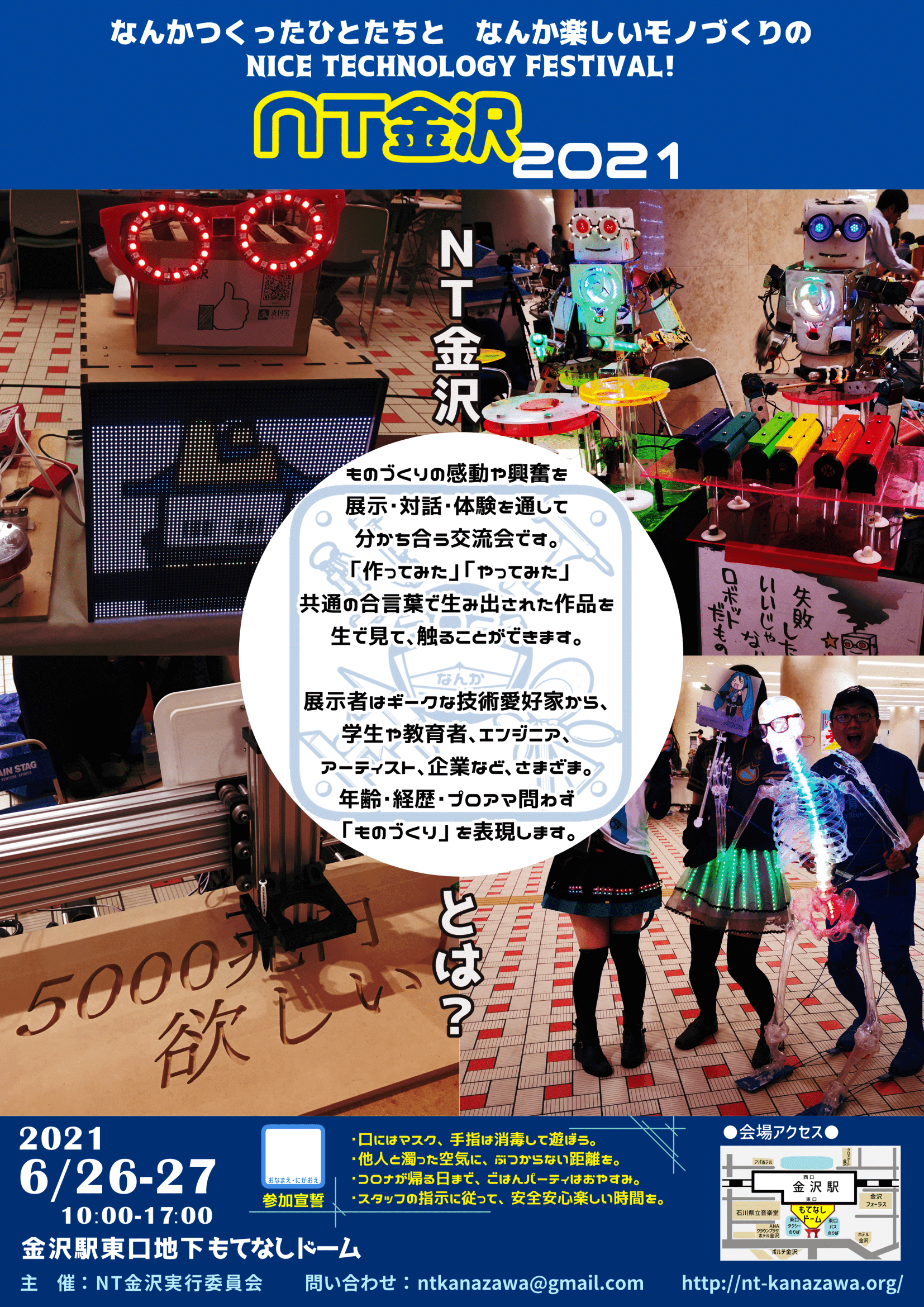 ntkanazawa2021_pos2.png